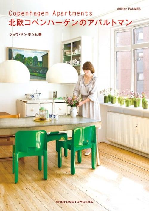 b cher bl ttern heute mit copenhagen apartments aus der edition paumes alles auf japanisch. Black Bedroom Furniture Sets. Home Design Ideas